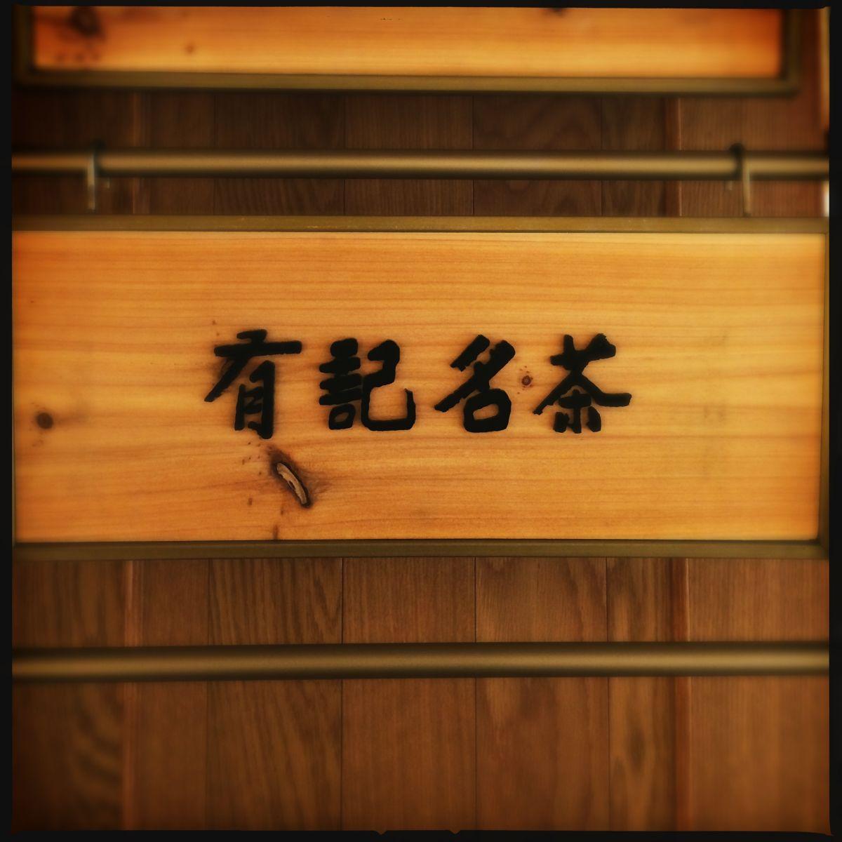 有記名茶新光南西門市